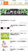 ホームページアプリイメージ