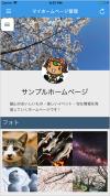 基山WEBの駅アプリホーム画面