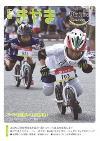 ランバイク大会の写真
