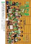 第49回子どもクラブスポーツ大会(ドッジビー)