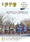 きやまロードレース・スロージョギング®大会の写真