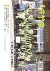 基山町安全なまちづくり推進協議会の写真