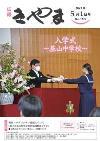 基山中学校入学式の写真