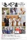 東京2020オリンピック聖火リレーの写真