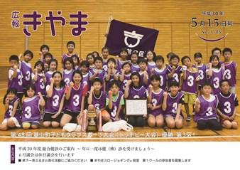 基山町子どもクラブスポーツ大会の写真