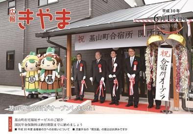 基山町合宿所の開所式の写真