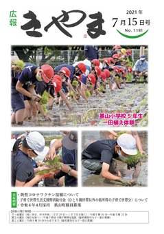 田植え体験の写真(基山小学校)