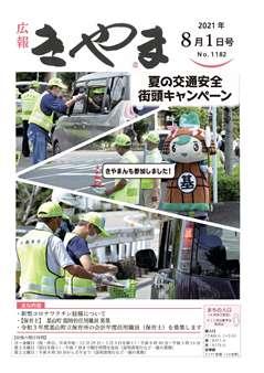 夏の交通安全街頭啓発活動の写真